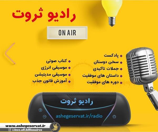 رادیو ثروت