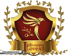 عاشق ثروت - i.love.all.billionaires - ashegeservat