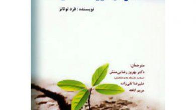 "Photo of خلاصه کتاب "" سرمایه روانشناختی "" نوشته فرد لوتانز"