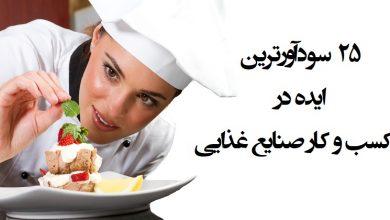 تصویر ۲۵ سودآورترین ایده در کسب و کار صنایع غذایی