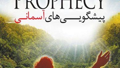 تصویر دانلود فیلم پیشگویی های آسمانی | دوبله فارسی با کیفیت عالی